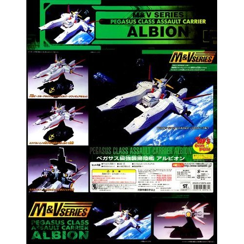 Toys Dream Project Limited M & V Series Pegasus-class amphibious assault ship Albion (japan import)