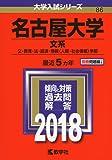 名古屋大学(文系) (2018年版大学入試シリーズ)