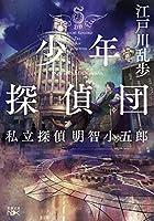 少年探偵団 私立探偵 明智小五郎の商品画像