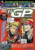 Motor Sports - Moto Gp Press Vol.6 Round 11 Indianapolis / Round 12 Czecho [Japan DVD] WVD-285