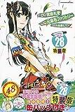 AKB49~恋愛禁止条例~(28)特装版 (プレミアムKC 週刊少年マガジン)