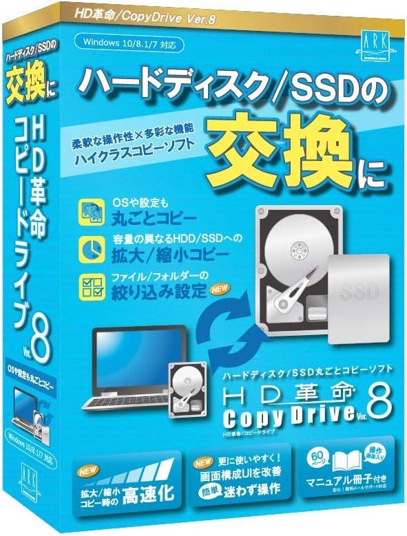 HD革命/CopyDrive_Ver.8