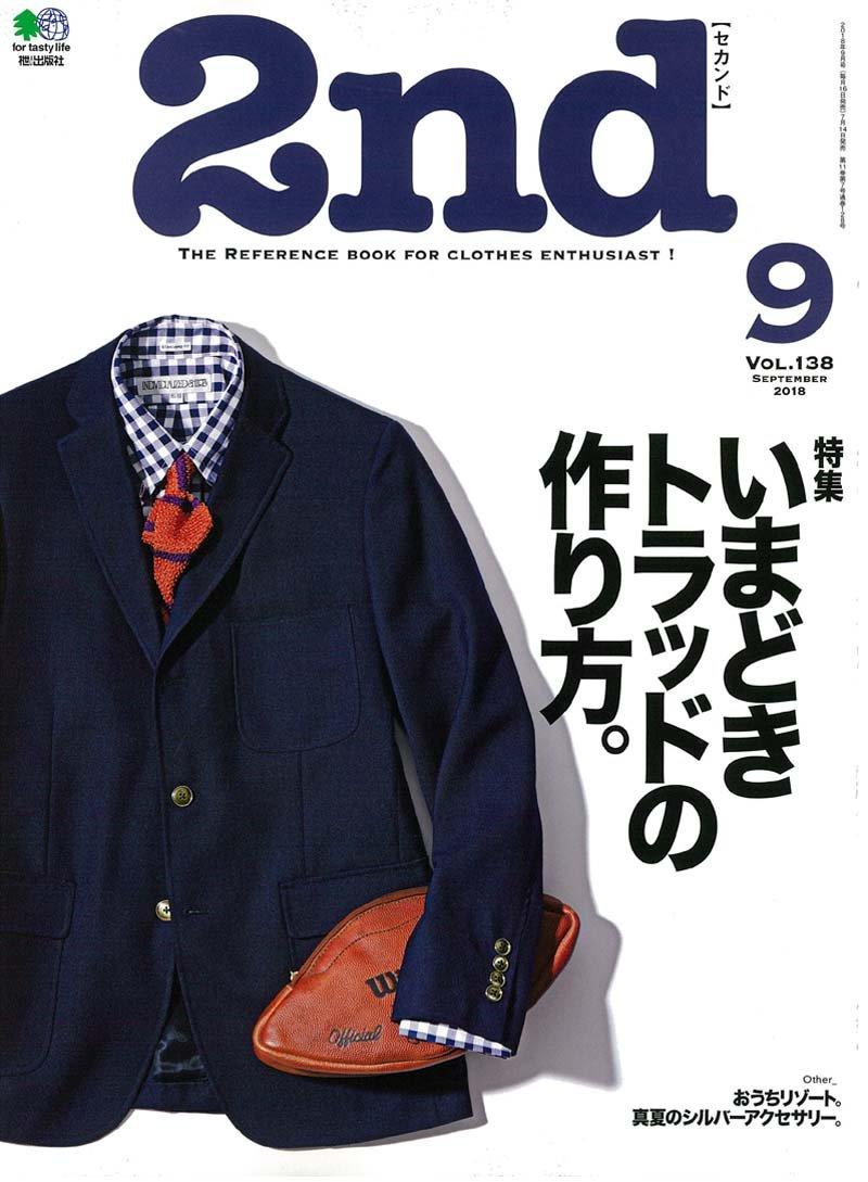 「2nd(セカンド) 2018年 9月号」(エイ出版社)