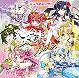 Tenchu Girls - Black Bullet (Anime) Insert Song: Mirai * Girl (Anime Cover) (Type A) [Japan CD] GNCA-347