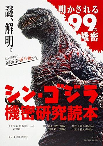 シン・ゴジラ機密研究読本