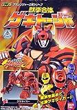 2.ゲキペンギン&ジェットボード「獣拳戦隊ゲキレンジャー ミニプラ 獣拳合体ゲキファイヤー」