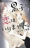 黒子に恋は、いりません。 (3) (フラワーコミックスアルファ)