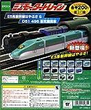 ガチャ ミニモータートレイン E5系新幹線はやぶさ&D51 496 蒸気機関車 全15種
