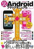 裏Androidブラックマニュアル (INFOREST MOOK)