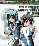 ハヤテのごとく!キャラクターCD(7)/橘ワタル&貴嶋サキ