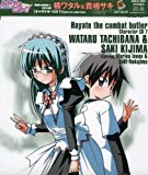 Hayate No Gotoku!- Character CD 7