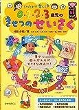 0・1・2・3歳児のきせつのせいさく (ハッピー保育books21)