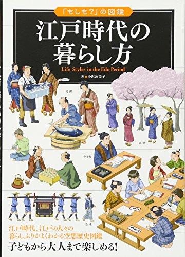 江戸時代の暮らし方