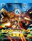 センター・オブ・ジ・アース 3Dプレミアム・エディション Blu-ray