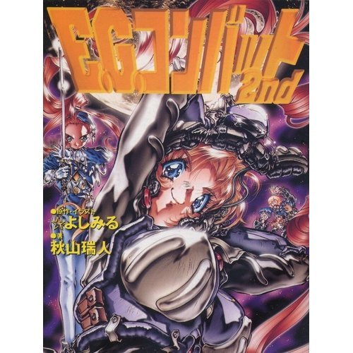 E.G. Combat <2nd> (Dengeki Bunko) ISBN: 4073103679 (1998) [Japanese Import]