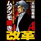 ムダヅモ無き改革 4巻 (近代麻雀コミックス)