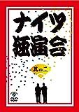 ナイツ独演会 其の二 [DVD]