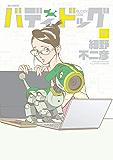 バディドッグ(5) (ビッグコミックス)