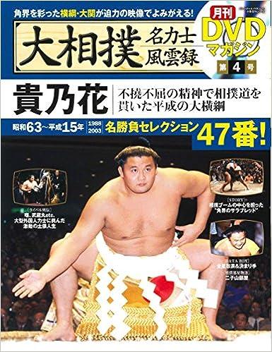大相撲名力士風雲録 4―月刊DVDマガジン 貴乃花 (ベースボール ...