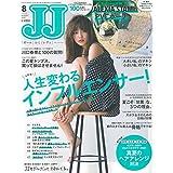 JJ 2018年8月号