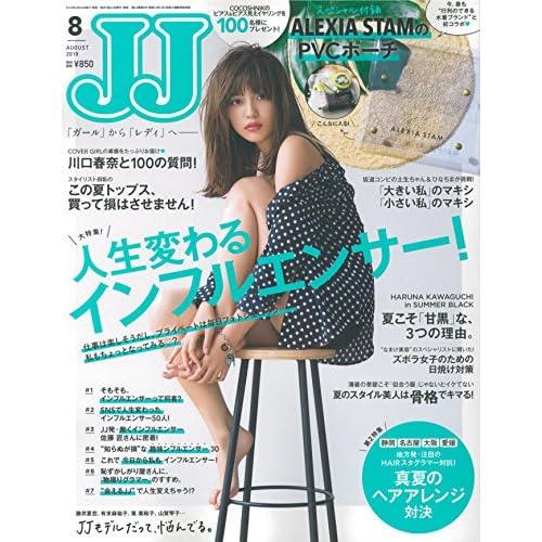 JJ 2018年8月号 画像