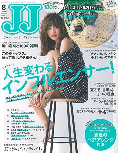 JJ 2018年8月号 大きい表紙画像