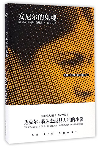 Anil's Ghost: A Novel (Chinese Edition) Anils Ghost