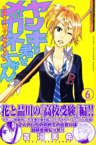 Yankee-kun to Megane-chan Vol. 6