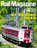 Rail Magazine (レイル・マガジン) 2019年12月号 Vol.435