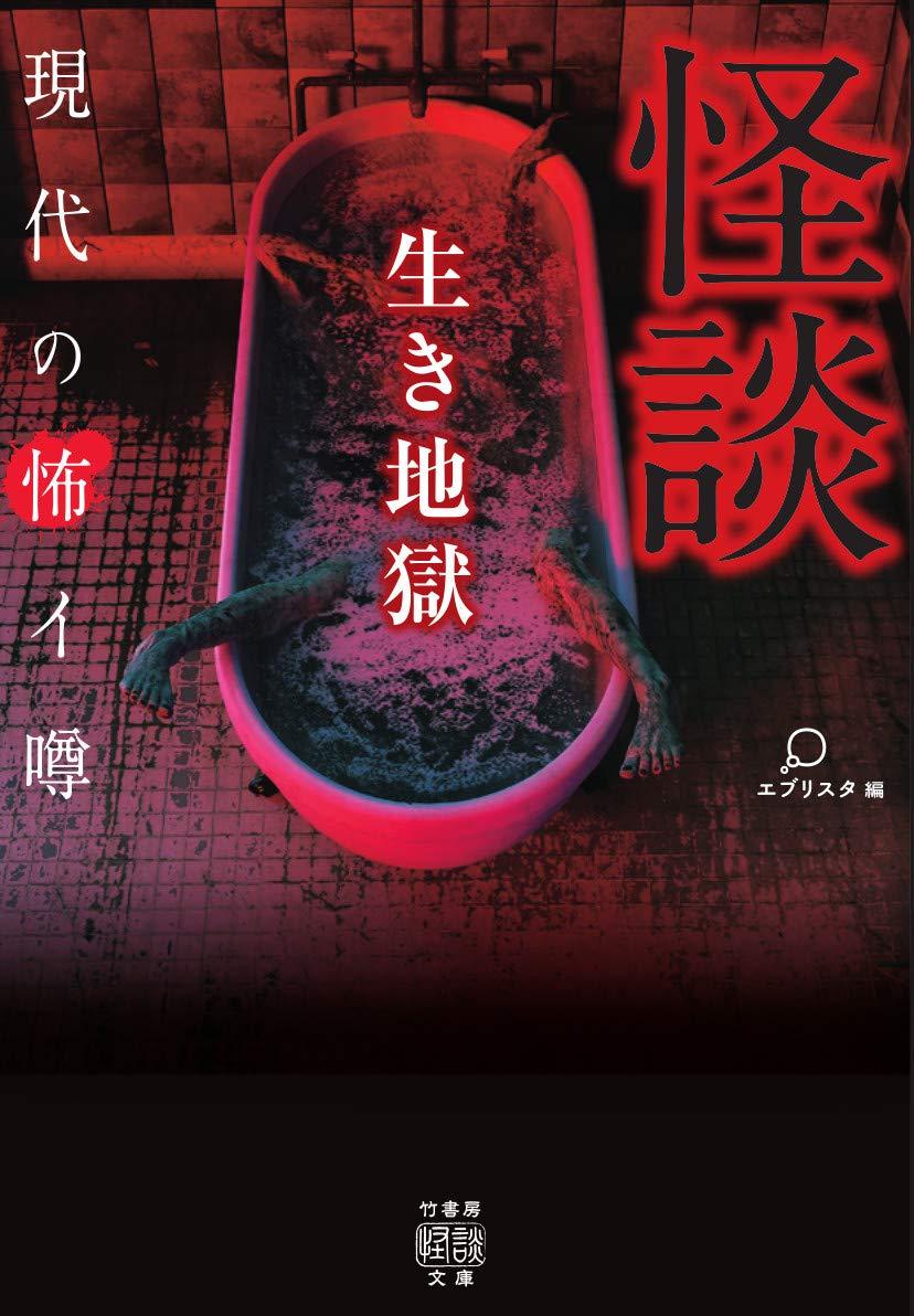 怪談 竹 書房 竹書房Presents 『怪談最恐戦』2019怪談最恐位決定!!