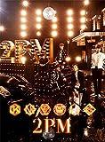 2PM OF 2PM(初回生産限定盤A)(DVD付)