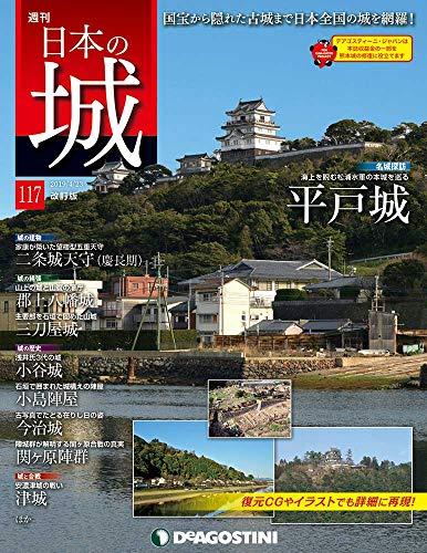 日本の城 改訂版 117号 [分冊百科]