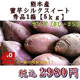 産地直送 さつまいも 密芋 シルクスイート 熊本産 秀品 1箱(5kg)サイズ(3L~2S)