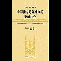 中国北方边疆地区的史前社会——公元前一千年间身份标识的形成与经济转变的考古学观察 (文明历程经典译丛)