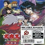 Inuyasha: Kagami No Naka No Mugenjo by MSI:AVEX TRAX (2002-12-18)