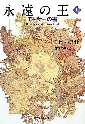 永遠の王〈上〉―アーサーの書 (創元推理文庫)