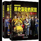 历史深处的民国+晚清、共和(套装共2册)