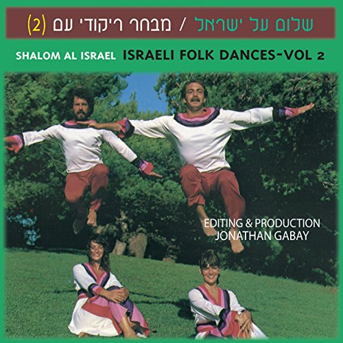 Shalom Al Israel Israeli Folk Dances, Vol. 2 (Instrumental Dance Verison of Israeli Folk (Israeli Folk Dancing)