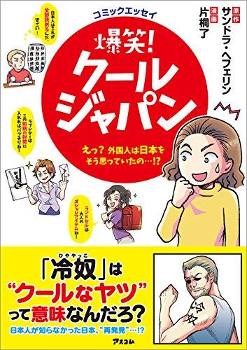 コミックエッセイ 爆笑! クールジャパン ~えっ? 外国人は日本をそう思っていたの…!?~の感想