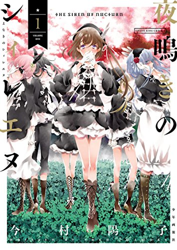 夜鳴きのシィレエヌ(1) (ヤングキングコミックス)