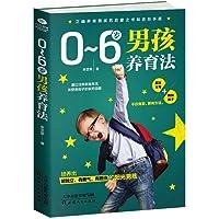 0-6岁男孩养育法