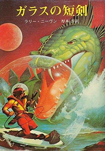 ガラスの短剣 (1981年) (創元推理文庫)