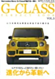 G-CLASS PERFECT BOOK vol.3 (ぶんか社ムック)