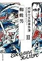 明智小五郎事件簿 3 「蜘蛛男」 集英社文庫の商品画像
