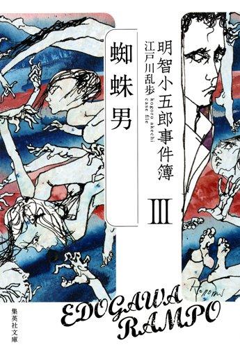 明智小五郎事件簿 3 「蜘蛛男」 (集英社文庫)