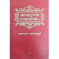 Adhyathma Ramayanam - അദ്ധ്യാത്മ രാമായണം
