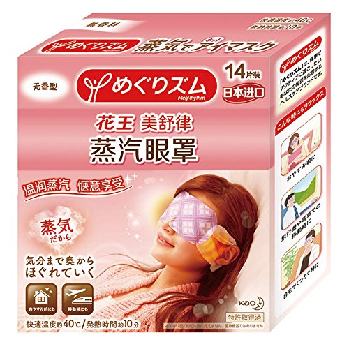 KAO Megurhythm Steam Mask Pound product image