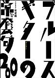 ブルース・ギターの常套句200 [DVD]