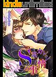 S系カレシの事情 (蜜愛セレナーデ文庫)