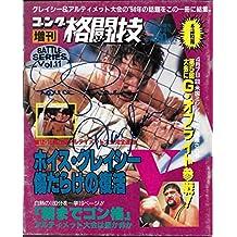 Royce Gracie Dan Severn Signed 1994 Battle Series Japan Magazine COA UFC - PSA/DNA Certified - Autographed UFC Magazines